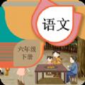 六年级下册语文辅导app下载安卓版