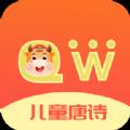 趣记儿童唐诗app下载安装