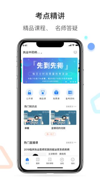 百通医学题库免费下载