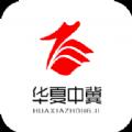 华夏中冀app下载安卓版