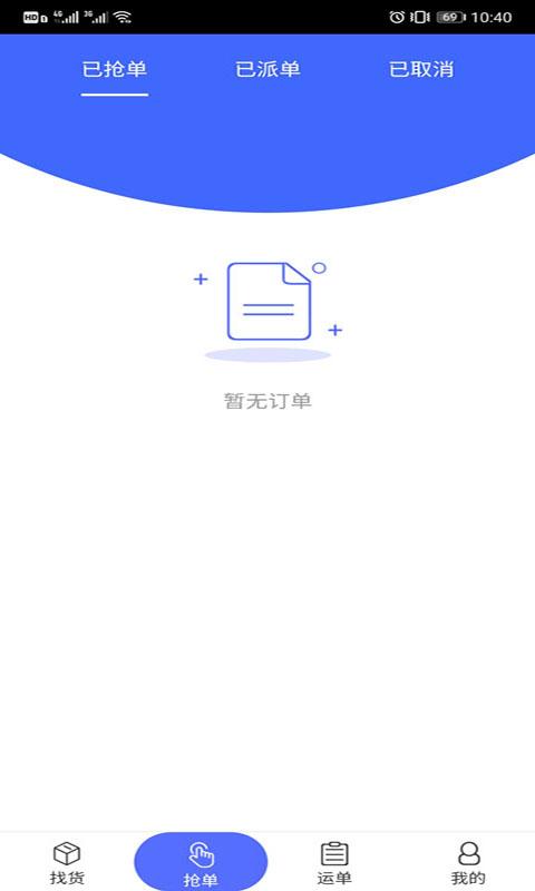 仁兴物流app下载安卓版