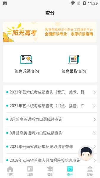 云南招考app官方下载安装