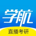 学航考研app下载安卓版
