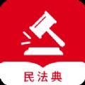 民法随身学APP下载最新版