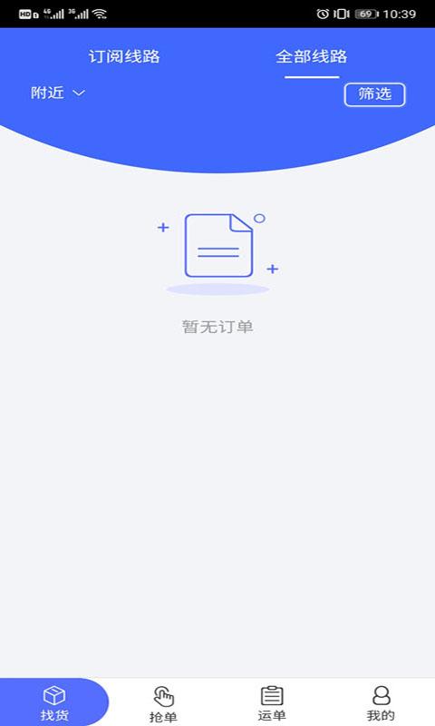 仁兴物流app图片2