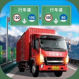 遨游中国卡车模拟器手游下载安装下载