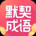 默契成语app下载最新版
