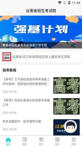 云南招考频道手机客户端(云南招生考试院)