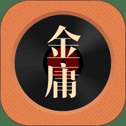 金庸小说听书免费下载