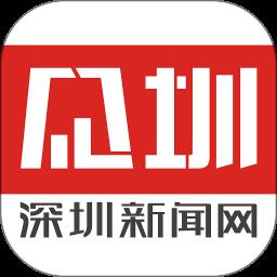 见圳app下载安装