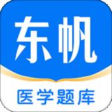 东帆题库app下载安装