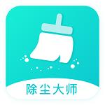除尘大师app下载安装