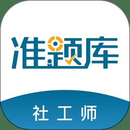 社会工作者准题库app下载安