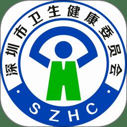 健康深圳app下载安装