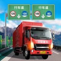 中国遨游模拟器2021下载