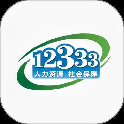 掌上12333官方下载app安装