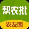 帮农批农友圈app下载最新版