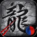 星游传奇官网版下载正版最新版
