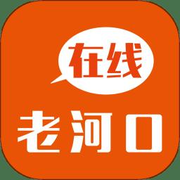 老河口在线app下载高清版最新版