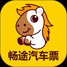 畅途汽车票app下载正式版中文版
