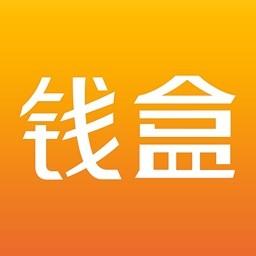 钱盒商户通app下载官方最新版