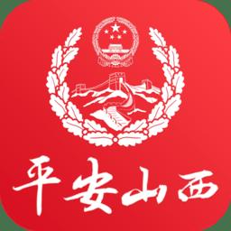 平安山西app下载安装完整版最新版