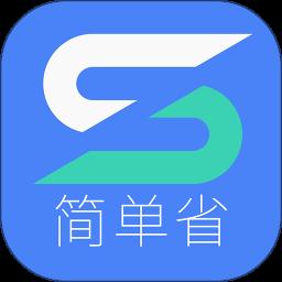 简单省app下载完整版官网版