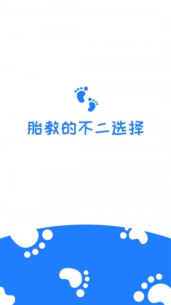 胎教助手手机版官网版