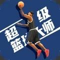超级篮球大师手机版完整版