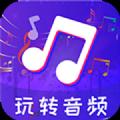 玩转音频剪辑app下载最新版