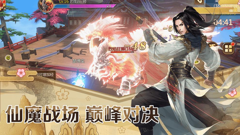 灵域修仙之倚剑传说手游官方版下载图片1