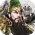 三国之全战王者官方版下载手机版内测版