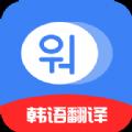 韩语学习idol app下载免费版