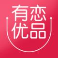 有恋优品app下载正式版