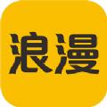 浪漫app下载手机版官网版