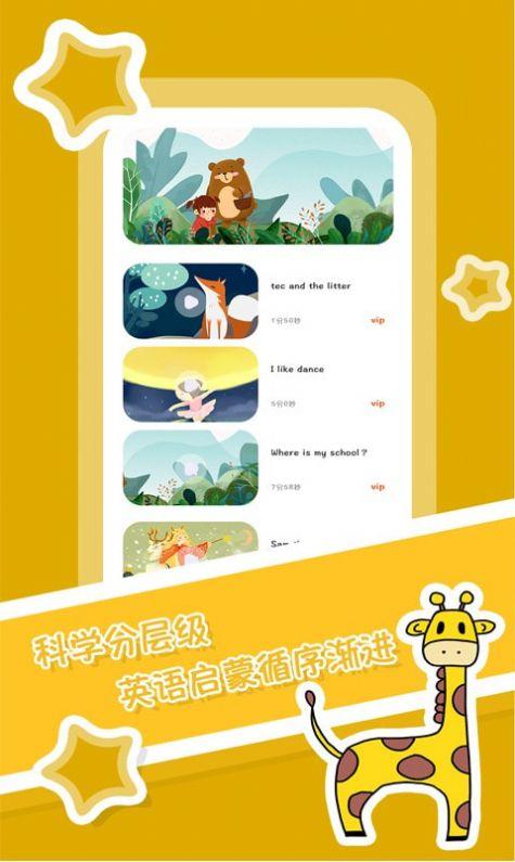 儿童英语启蒙绘本app下载正式版