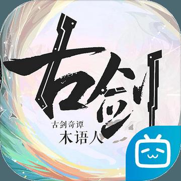 古剑奇谭木语人手机版下载官方版