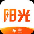 阳光车主司机端app下载正式