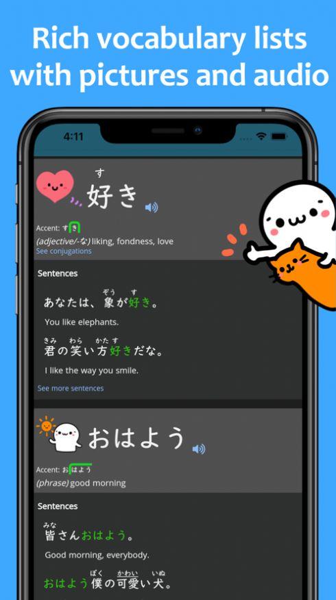 renshuu日语学习ap<a href=https://www.babapi.com/zhuanti/ppicture target=_blank class=infotextkey>p图</a>片1