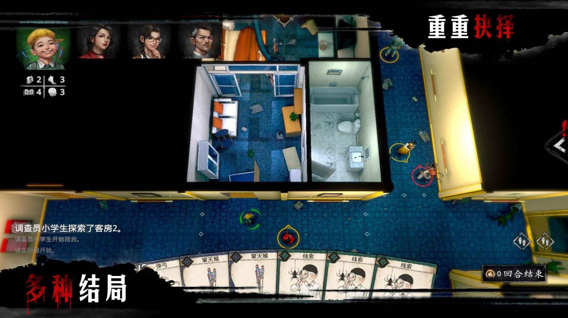 赏金侦探小敏的房间手机版下载免费版