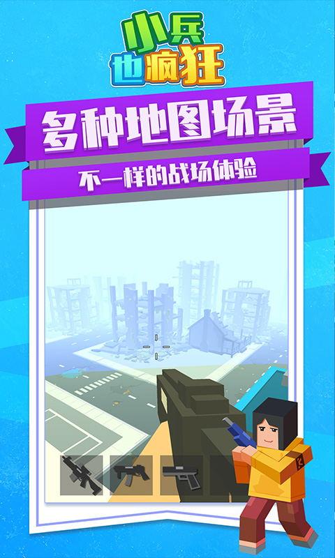 小兵也疯狂1.0.5下载最新版
