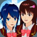 樱花校园模拟器2021正版下载游戏下载正式版