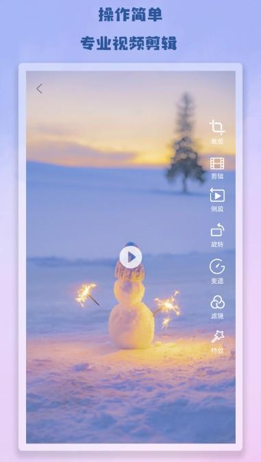 Antcut剪辑app下载破解版