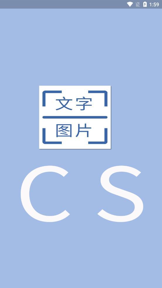 CS扫描器app安卓版图片1