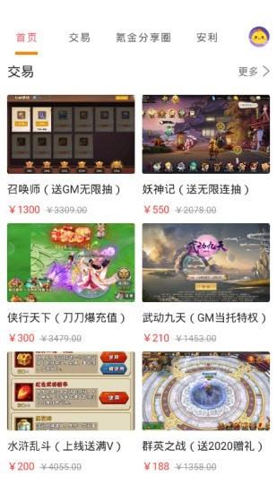1元淘手游app下载最新版