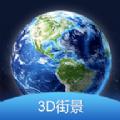 3D全球街景大全app下载正式版