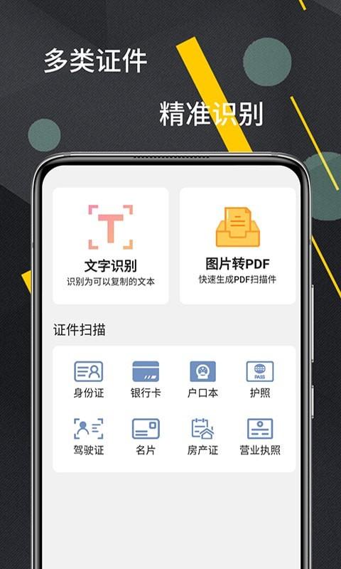 CS扫描器app下载正式版